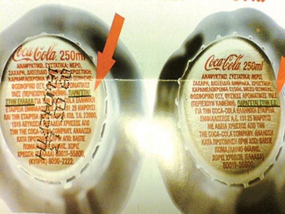 Coca cola μὲ ζιζανιοκοκτόνον!2