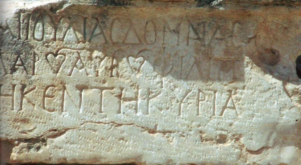 Ελληνική επιγραφή στην Ιορδανία