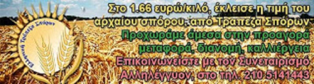 Ἡ εἰσβολὴ τῶν μεταλλαγμένων ἀπὸ τὴν Κερκόπορτα «ζειᾶ».2