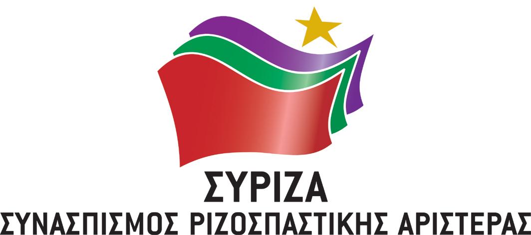 Ὅλοι ΣΥΡΙΖΑ στὶς ἐκλογές.