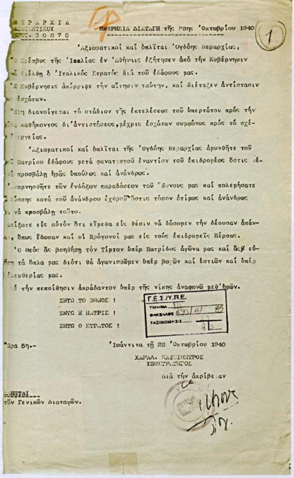Ἡμερήσια Διαταγὴ 8ης μεραρχίας στὶς 28-10-1940