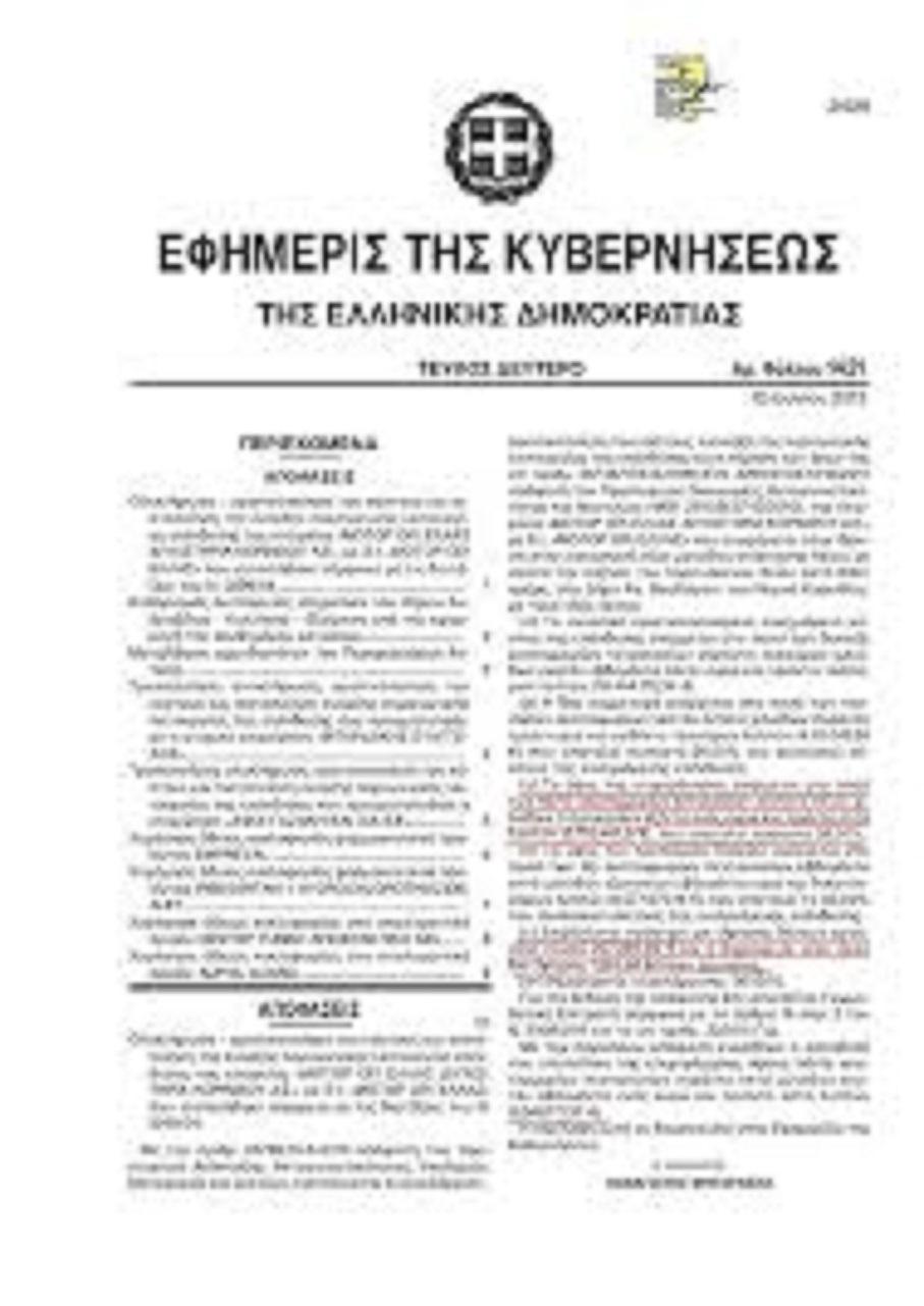 Κυβέρνησις διαπλεκομένων ἐπιχειρηματιῶν2
