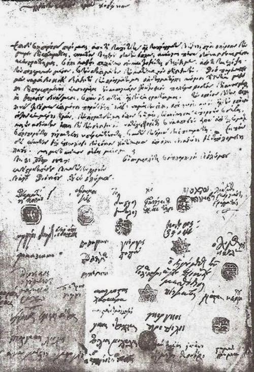 Μυστική σύσκεψη Μακεδόνων Ὁπλαρχηγῶν στή μονή Ἁγίου Διονυσίου Ὀλύμπου (3 Νοεμβρίου 1827)