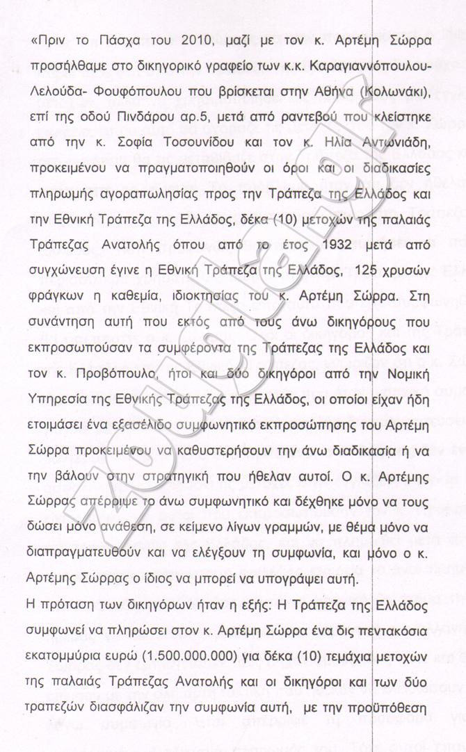 Νεώτερα γιά τήν μετοχή τῆς Τραπέζης τῆς Ἀνατολῆς3