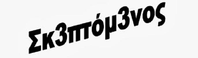 Οἱ ἀριστερὲς παρθένες τῆς μεταπολιτεύσεως.18