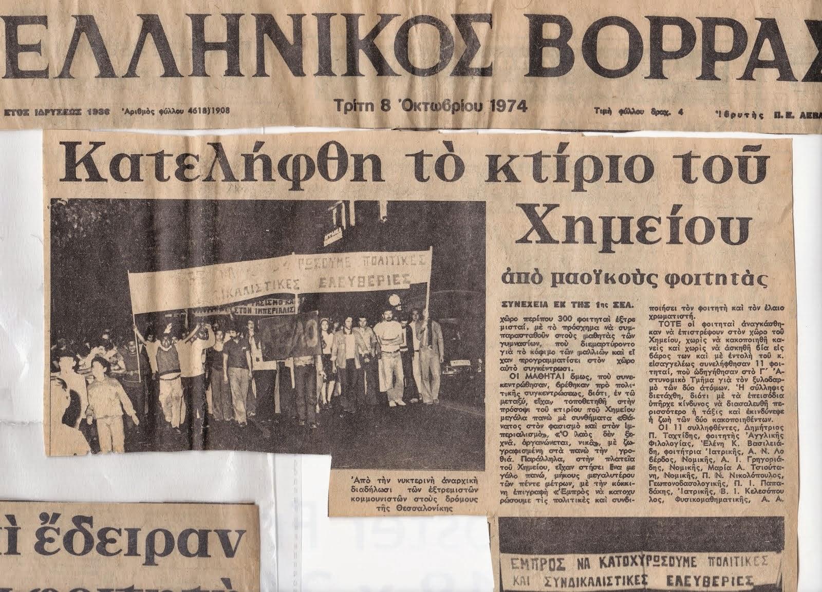 Οἱ ἀριστερὲς παρθένες τῆς μεταπολιτεύσεως.14