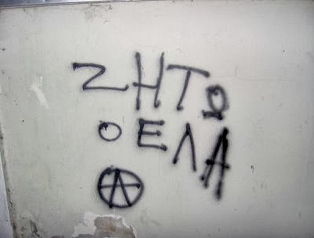 Οἱ ἀριστερὲς παρθένες τῆς μεταπολιτεύσεως.8