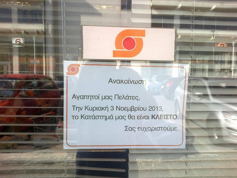 Τὶς Κυριακὲς τὰ καταστήματα παραμένουν κλειστά!!!3