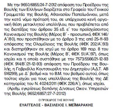 Ἀκόμα καί οἱ, Καμμένος, Μιχαλολιάκος βόλεψαν τά «δικά» τους παιδιά12