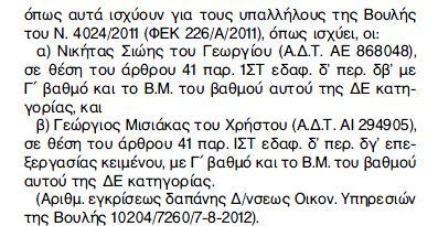 Ἀκόμα καί οἱ, Καμμένος, Μιχαλολιάκος βόλεψαν τά «δικά» τους παιδιά3