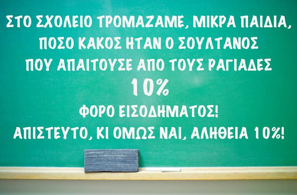 Ἀπορίες περὶ χρεῶν...