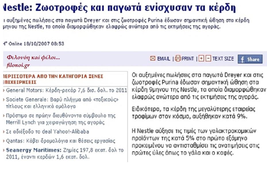 Ἐκτός λίστας μεταλλαγμένων τῆς  Greenpeace ἡ Nestle; Ἐντός ὅλες οἱ Ἑλληνικές ἐπιχειρήσεις;6
