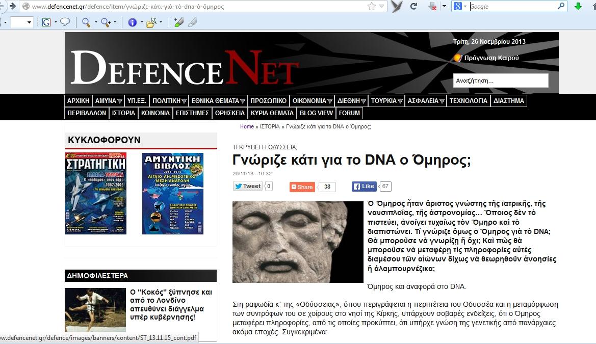 Ὁ γύπας Defencenet ποὺ κλέβει θέματα, ἀπαγορεύεται ἀπὸ τὶς δημοσιεύσεις μας.1