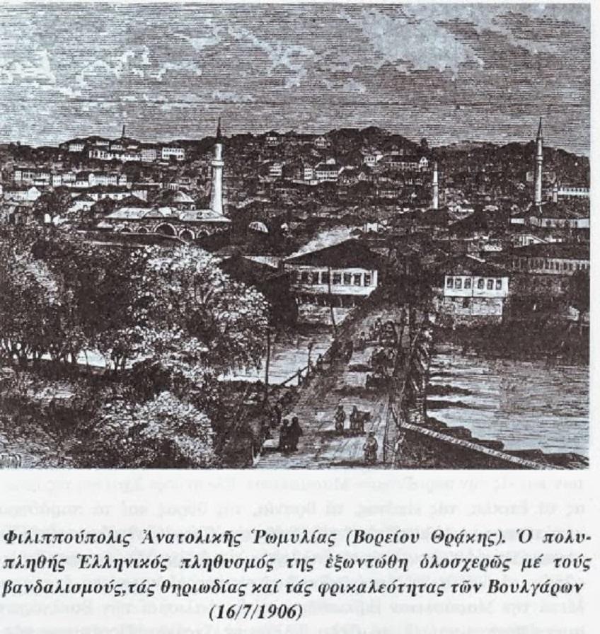 Διωγμοὶ ἑλληνικῶν πληθυσμῶν στὴν Ἀν. Ρωμυλία, τὸ 1906... 2