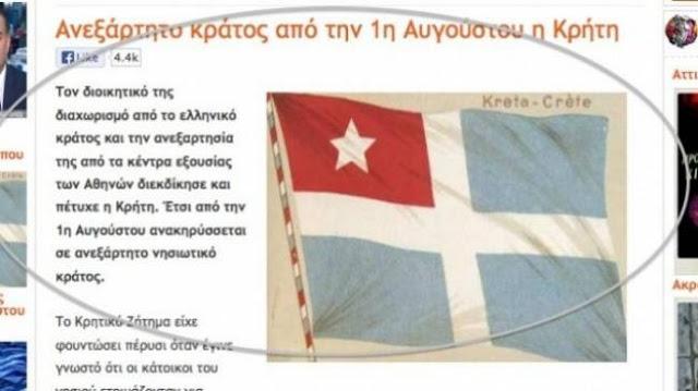 Ἀνεξάρτητο κράτος ἡ Κρήτη (κατά τόν G.A.P.)!