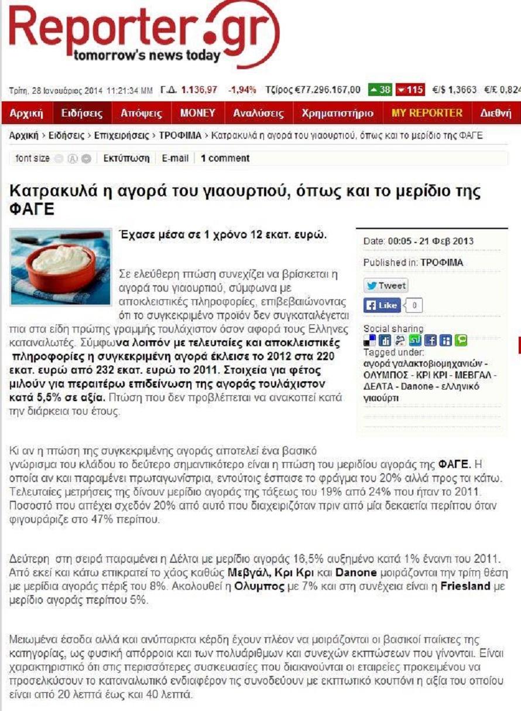 Ἡ δικαίωσις τῆς «ΦΑΓΕ» στὴν ὑπόθεσιν «Greek yoghurt».6