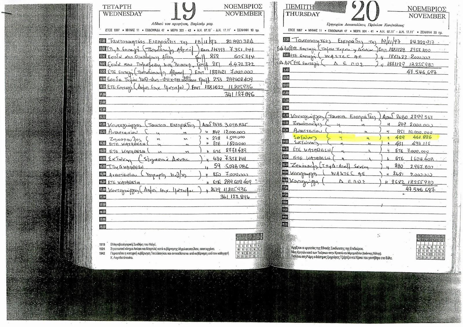 Ποιός δικαστής δίκασε τόν Παπαγεωργόπουλο;27