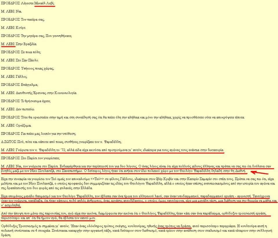 Μά πῶς ἔμπλεξαν ἔτσι τά «μπούτια» τους ἀναρχικοί, ΣΥΡΙΖΑίοι καί ὁ ...Michael Levi;3