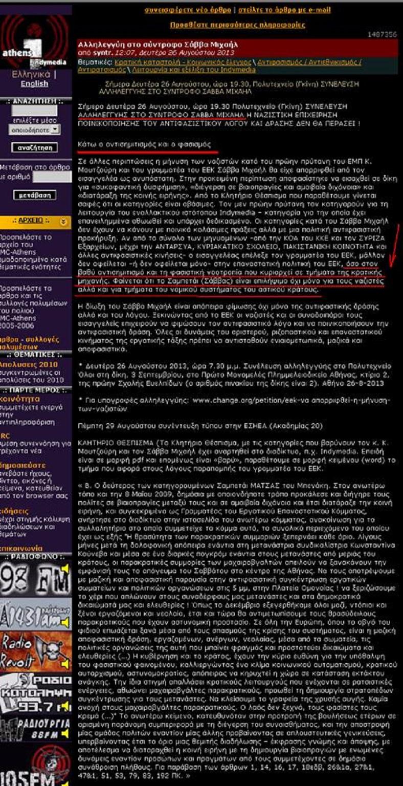 Μά πῶς ἔμπλεξαν ἔτσι τά «μπούτια» τους ἀναρχικοί, ΣΥΡΙΖΑίοι καί ὁ ...Michael Levi;4