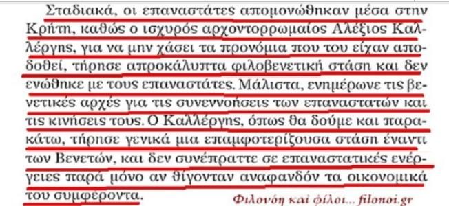 Οἱ Καλλέργηδες, οἱ Τσουδεροὶ καὶ ὁ περίεργός τους ῥόλος στὴν παγκοσμιοποίησι. 2