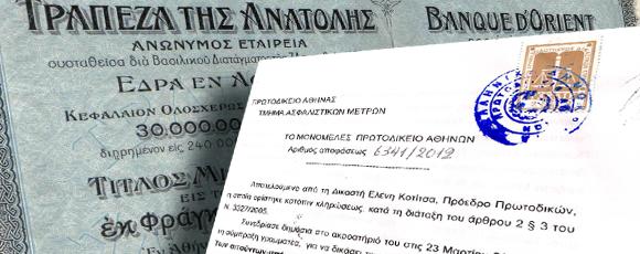 Τράπεζα Ἀνατολῆς. Ἡ ἀπόφασις τοῦ Πρωτοδικείου Ἀθηνῶν