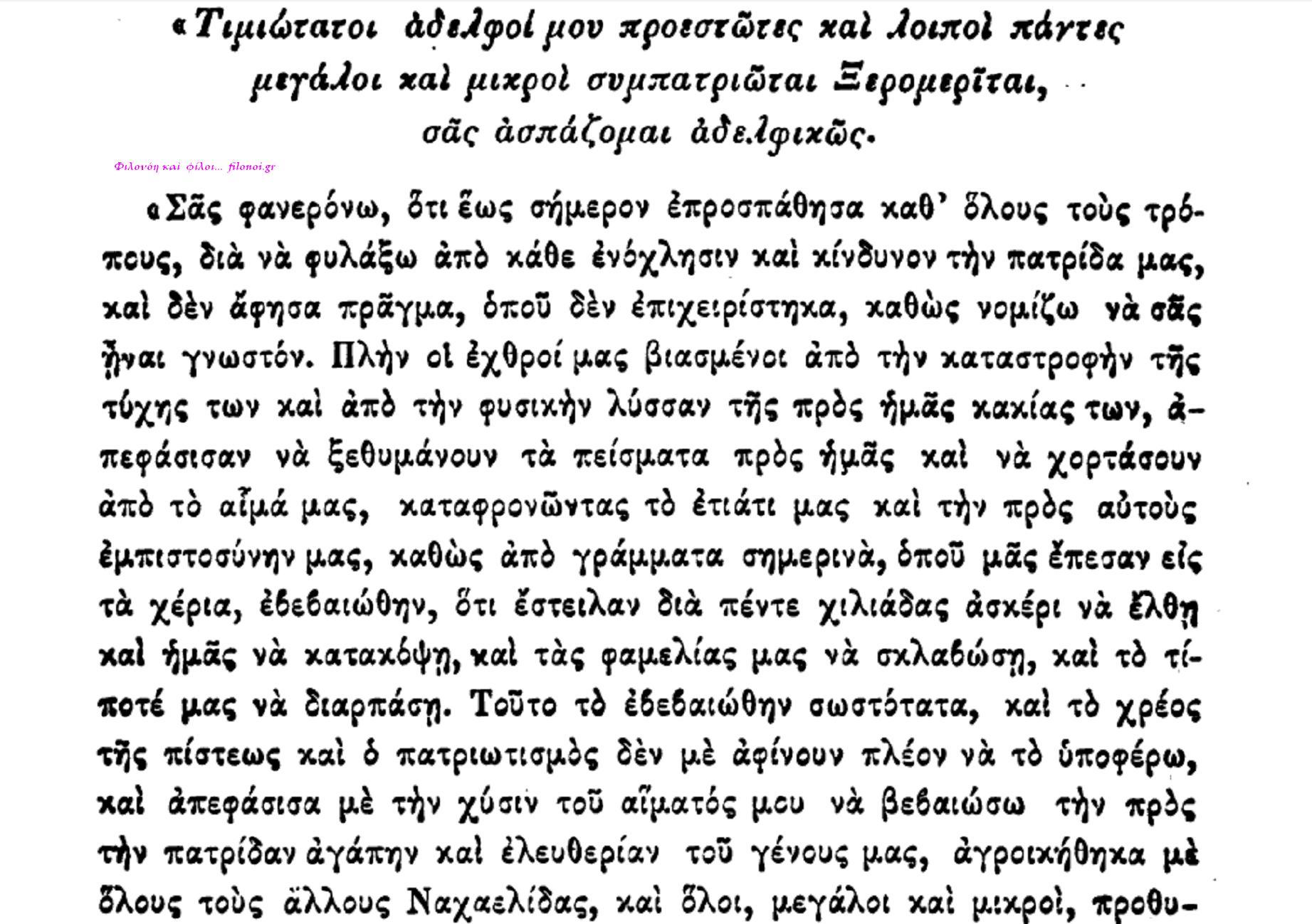 25 Μαΐου 1821. Ἡ προκήρυξις τοῦ Βαρνακιώτου.