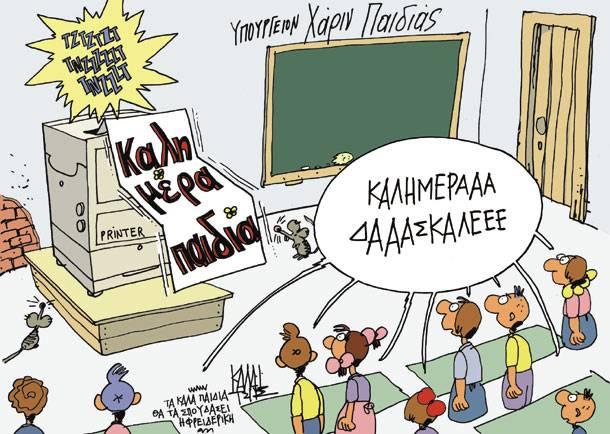 Οἱ ἀνύπαρκτοι δάσκαλοι!1