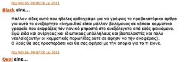 Πολλὲς «συμπτώσεις» μὲ τοὺς «ἀγανακτισμένους»!12