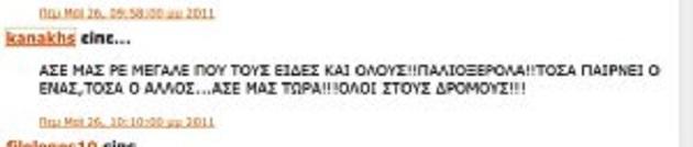 Πολλὲς «συμπτώσεις» μὲ τοὺς «ἀγανακτισμένους»!16