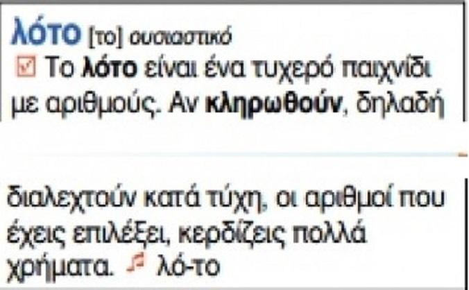 Κι ὅμως, ἡ φωνητικὴ γραφὴ διδάσκεται στὰ σχολεῖα μας ἤδη!!!17