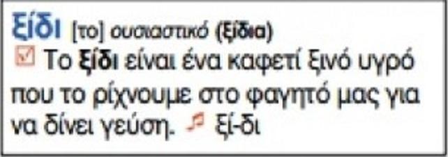 Κι ὅμως, ἡ φωνητικὴ γραφὴ διδάσκεται στὰ σχολεῖα μας ἤδη!!!18