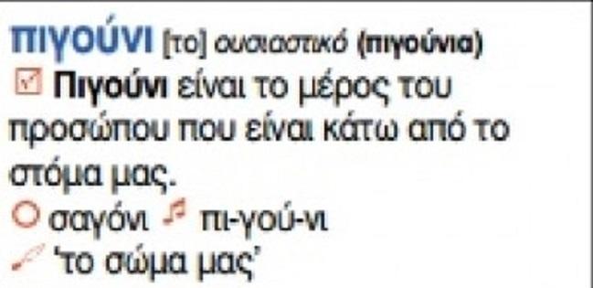 Κι ὅμως, ἡ φωνητικὴ γραφὴ διδάσκεται στὰ σχολεῖα μας ἤδη!!!19