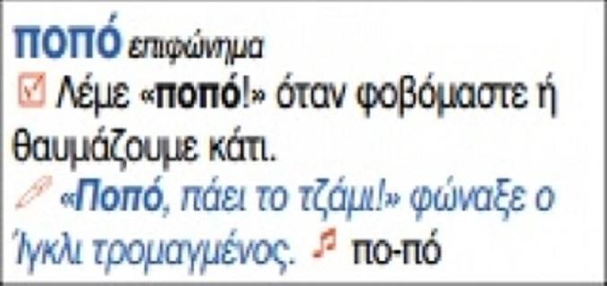 Κι ὅμως, ἡ φωνητικὴ γραφὴ διδάσκεται στὰ σχολεῖα μας ἤδη!!!20