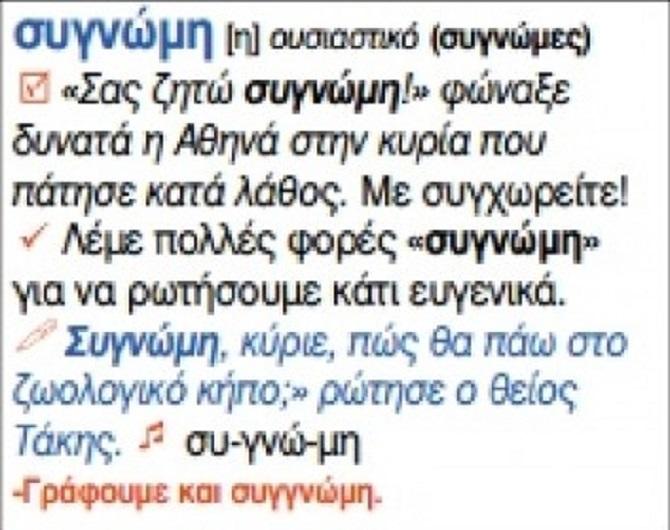 Κι ὅμως, ἡ φωνητικὴ γραφὴ διδάσκεται στὰ σχολεῖα μας ἤδη!!!22