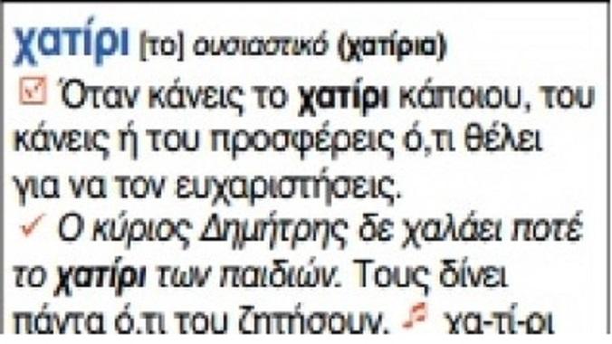 Κι ὅμως, ἡ φωνητικὴ γραφὴ διδάσκεται στὰ σχολεῖα μας ἤδη!!!23