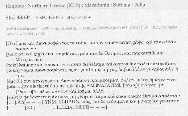 Ποιὰ ἑλληνικὰ μιλοῦσαν οἱ ἀρχαῖοι Μακεδόνες...