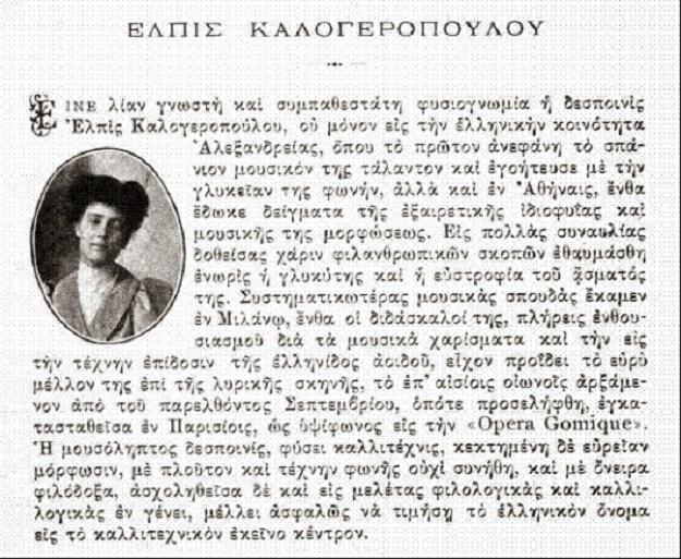 Ἐλπὶς Καλογεροπούλου, ἡ Speranza Calo τῶν Παρισίων... 2