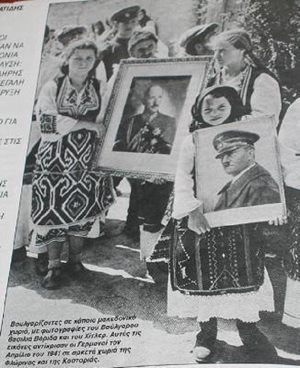 Ἡ παραχώρησις τῆς Μακεδονίας στοὺς Βουλγάρους