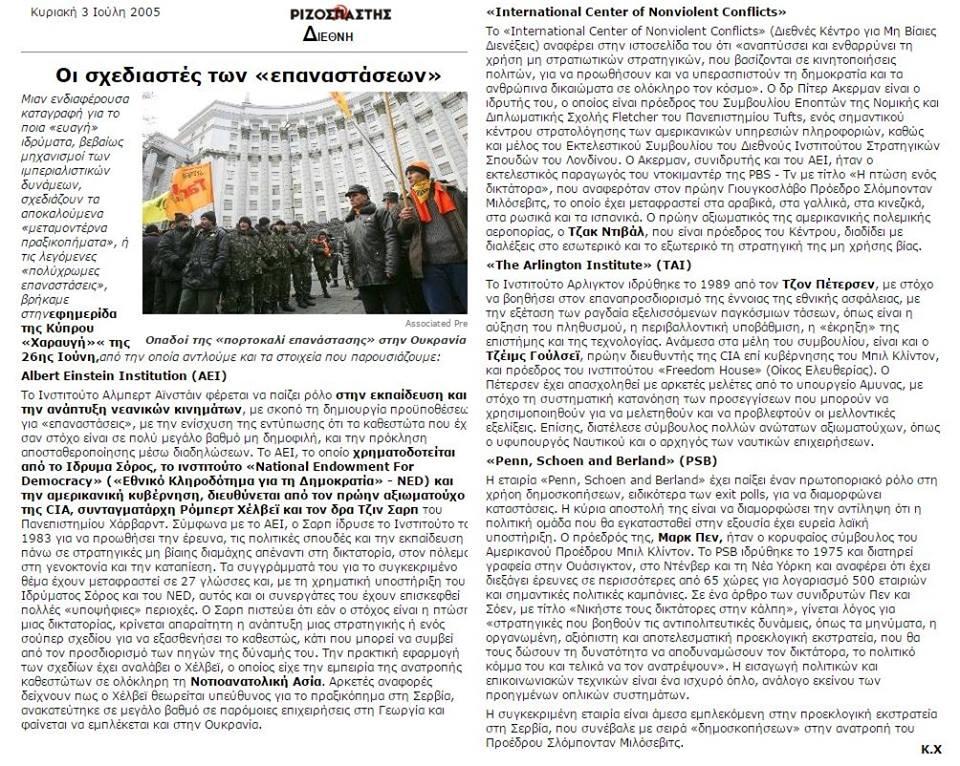 Οἱ Rothschild πίσω ἀπὸ τὸν Soros!!!.00