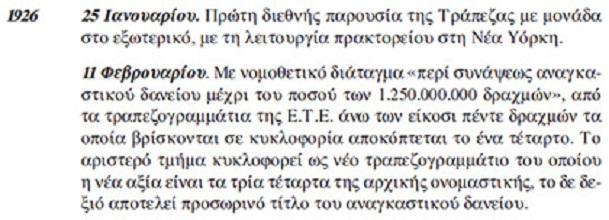 Rothschild κι Ἐθνικὴ τράπεζα.117