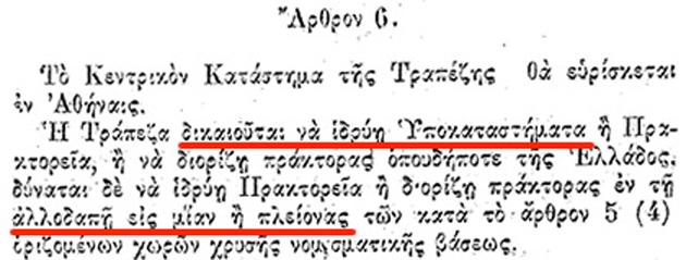Rothschild κι Ἐθνικὴ τράπεζα.136