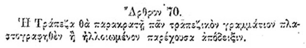 Rothschild κι Ἐθνικὴ τράπεζα.143