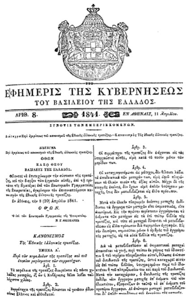 Rothschild κι Ἐθνικὴ τράπεζα.28