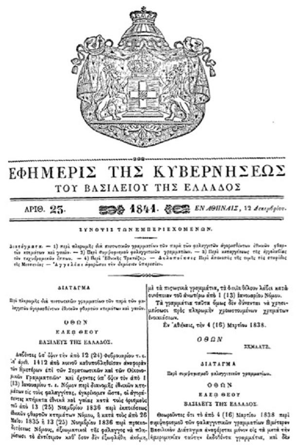 Rothschild κι Ἐθνικὴ τράπεζα.31