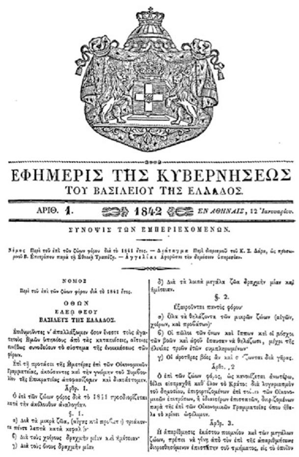 Rothschild κι Ἐθνικὴ τράπεζα.32