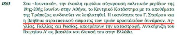 Rothschild κι Ἐθνικὴ τράπεζα.54