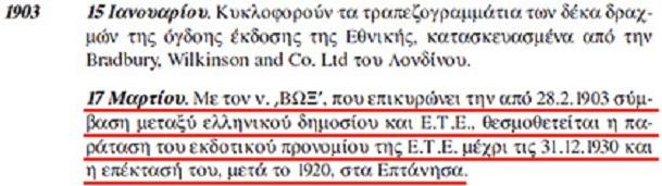 Rothschild κι Ἐθνικὴ τράπεζα.86