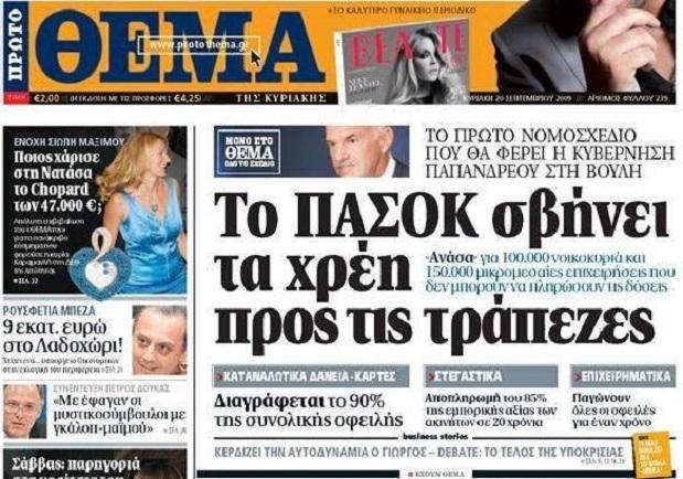 Τὸ ΠΑΣΟΚ ...«ἔσβηνε» χρέη πρὸς τὶς τράπεζες! Ὁ ΣΥΡΙΖΑ θὰ ...«σβήση» τὰ χρέη πρὸς τὸ ...κράτος!!!2