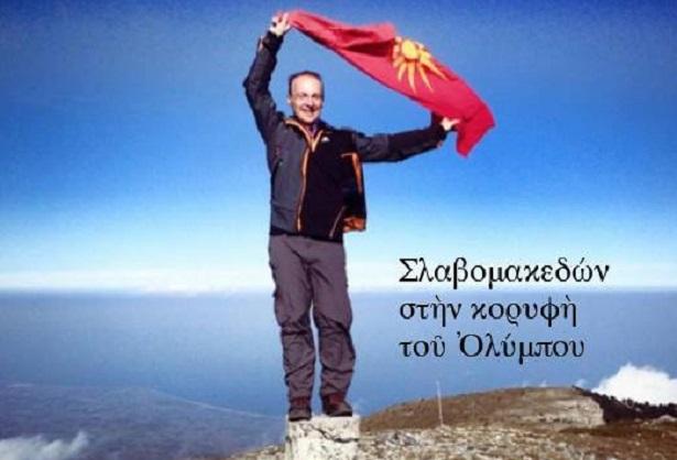 Ἐὰν οἱ Σκοπιανοὶ κόπτονται γιὰ τὴν ...μακεδονικότητά τους...