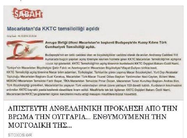 Μπουρδολογίες ἀπὸ ...«εἰδικοὺς τουρκολόγους»!!!(2)2